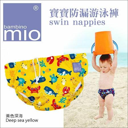 ✿蟲寶寶✿【英國Bambino Mio】 防漏嬰兒游泳褲/尿褲-黃色深海《現+預》