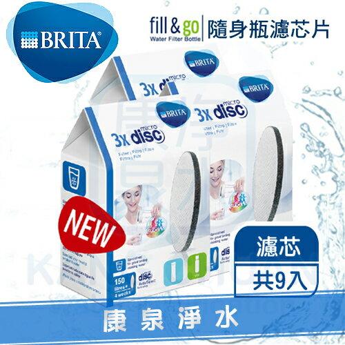 ◤新品特賣◢ 德國BRITA Fill&Go隨身濾水瓶專用濾芯/Filter Disc濾芯片【9片】★可高效除鉛★