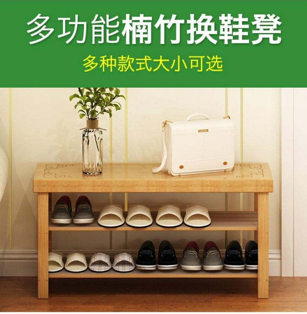 鞋架簡易家用鞋柜經濟型省空間換鞋凳防塵多層門口實木可坐小鞋架ATF 錢夫人小舖