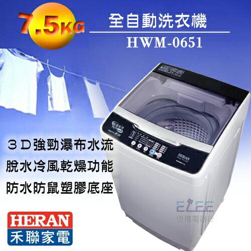 <br/><br/>  【億禮3C家電館】HERAN禾聯7.5公斤洗衣機HWM-0751.兒童安全鎖<br/><br/>