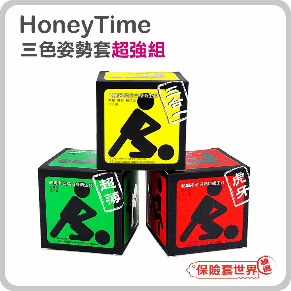 【保險套世界精選】哈妮來.三色姿勢套超強組合(12入X3盒) - 限時優惠好康折扣