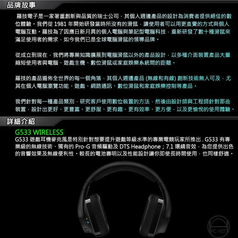 Logitech 羅技 G533 電競無線耳機麥克風 電競耳機 7.1聲道 PCHot 2