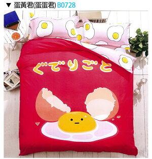 蛋黃君雙人床包薄被套四件組✤朵拉伊露✤