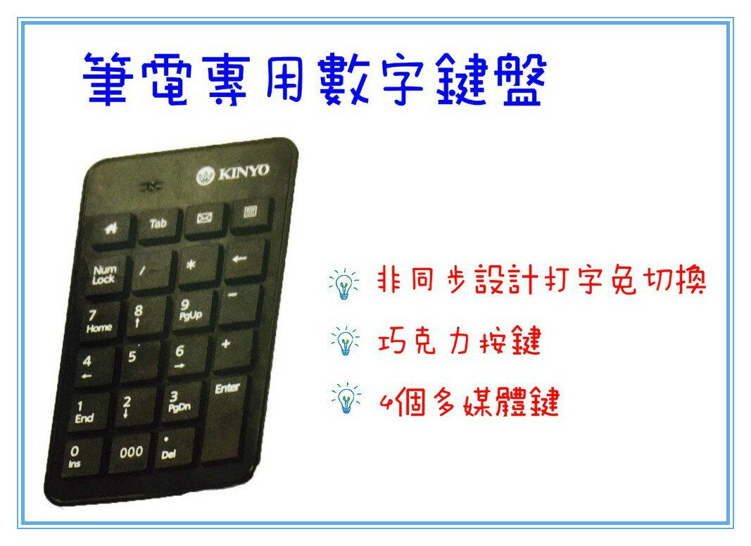 ?含發票?團購價?【KINYO-筆電數字專用鍵盤】?筆電/鍵盤/巧克力/APPLE/acer/鍵盤皮套/鍵盤架/筆電散熱墊?