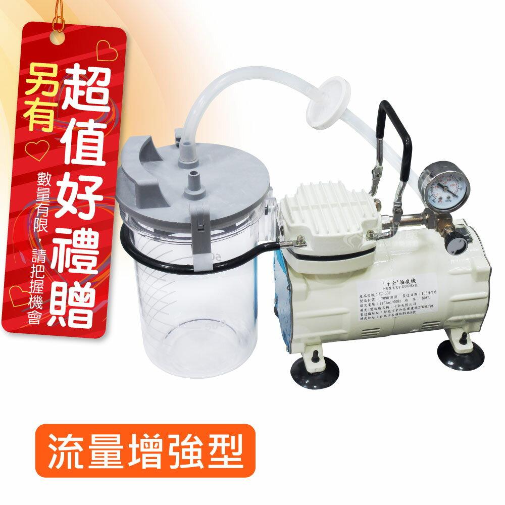 十全 抽痰機 TC33P 單缸 流量增強型 贈 彩色手指血氧機 市值3500