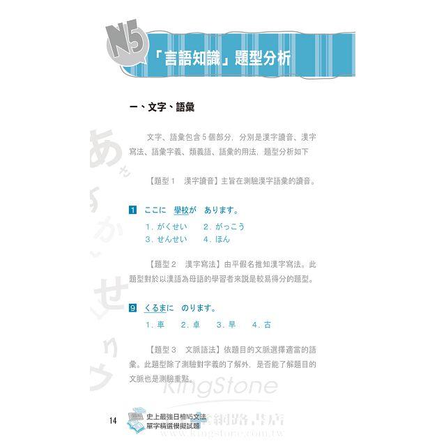 史上最強日檢N5文法+單字精選模擬試題 5