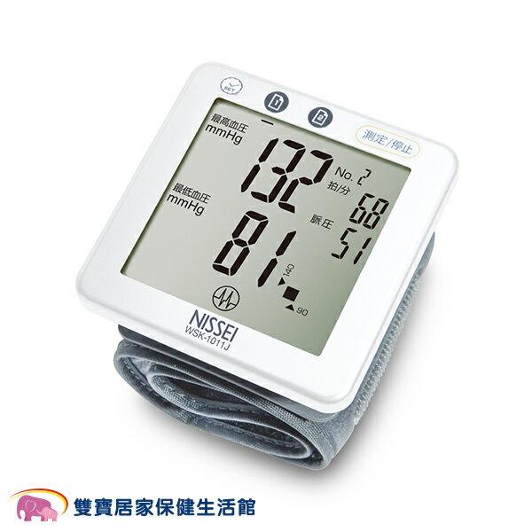 NISSEI 日本精密 手腕式 電子 血壓計 WSK-1011J WSK1011J
