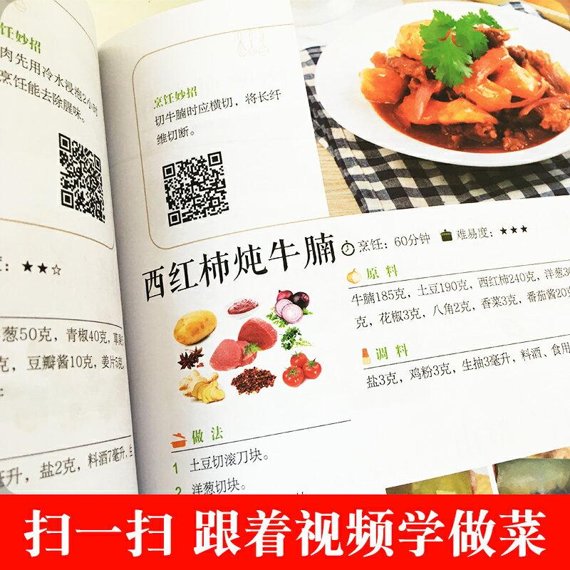 百姓家常菜3600例菜單書家常菜大全家用做菜食譜書新手入門基礎簡單易做