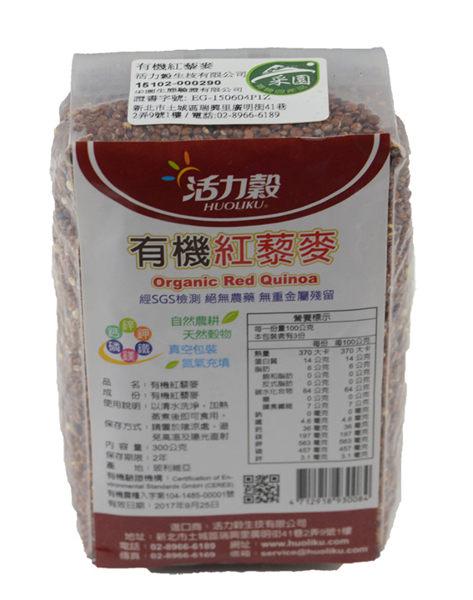 活力穀 有機紅黎麥 300g/包