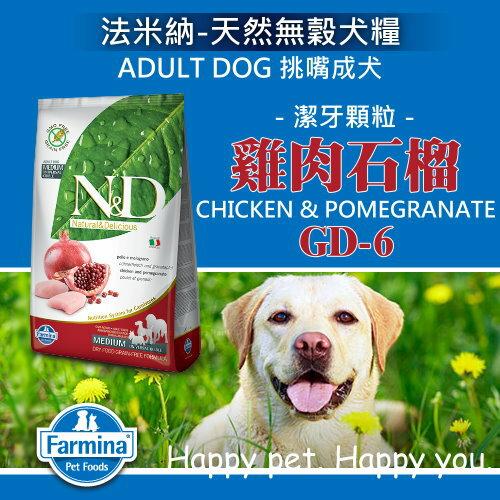 Farmina法米納〔ND成犬無穀糧,雞肉石榴,大顆粒,7kg〕(GD-6)