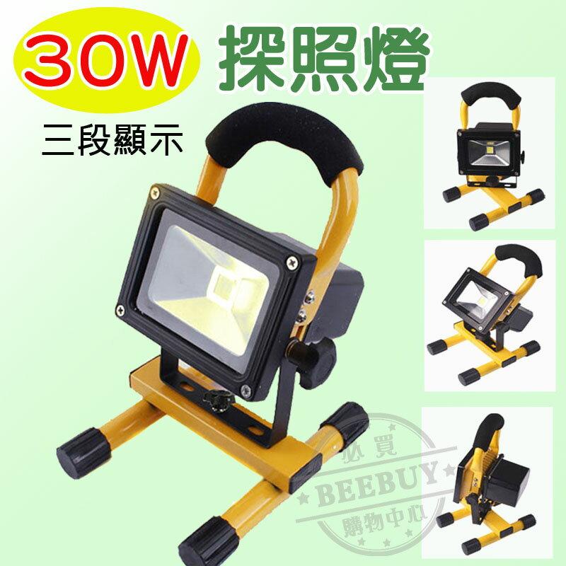 [BEEBUY]行動版 手提探照燈30w (附加警示燈功能) (超廣角)LED戶外防水工作燈 強光探照燈 籃球場照明神器