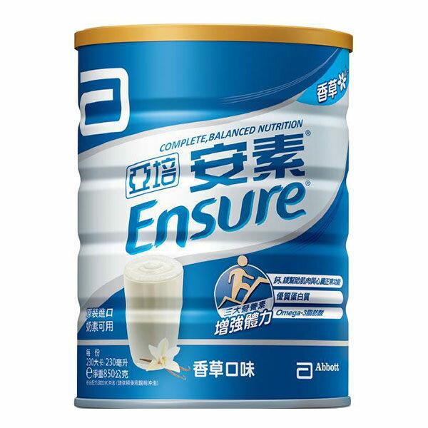 亞培安素優能基奶粉 香草口味 850g/瓶★愛康介護★