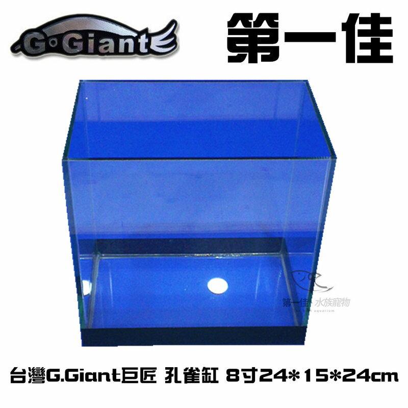 [第一佳 水族寵物] C080508台灣G.Giant巨匠 孔雀缸(魚缸.空缸) 8寸24*15*24cm