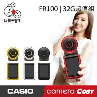 【32G+原廠皮套+超值四好禮】CASIO FR100 FR-100 公司貨 自拍神器 防水 運動攝影相機 超廣角