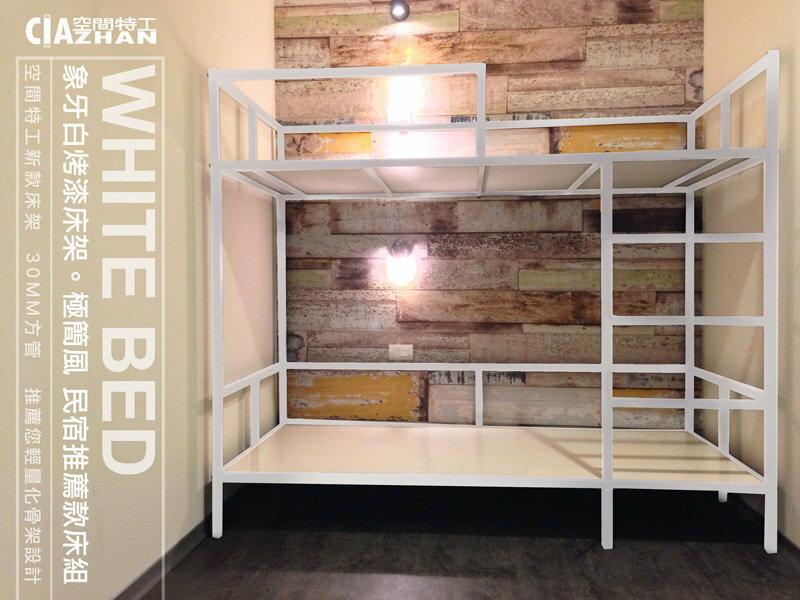 3.5尺雙層單人加大床 30mm粗方鐵管&9mm白床板 輕量化骨架 上下舖 全新免運 床組S3C609 ?空間特工?