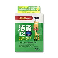 小兒利撒爾 活菌12 益生菌60包/盒★衛立兒生活館★