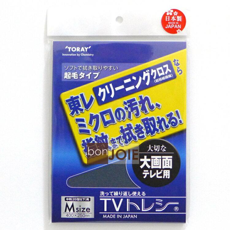 ::bonJOIE:: 日本進口 日本製 東麗 Toraysee ZK2540-TVTI 光學級 清潔布 擦拭布 頂級超極細纖維 電視 電腦 平板 螢幕 LCD 更勝魔布 Toray