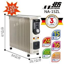 NORTHERN 北方 葉片式 恒溫電暖爐 - 15葉片 NA-15ZL ( NR-15ZL NP-15ZL 後續機種 )  220V 北方電暖器