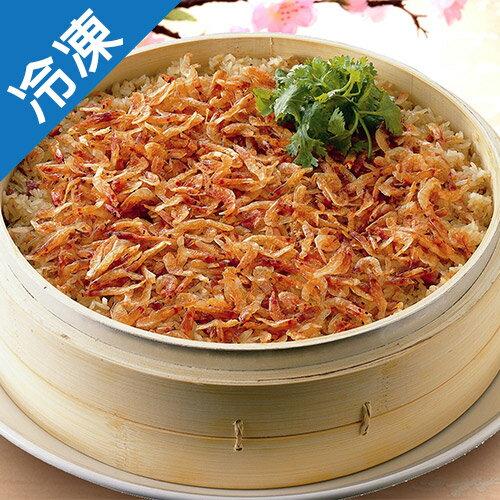 【1月22起陸續出貨】海霸王櫻花蝦米糕1000g+-5%/盒(年菜)【愛買冷凍】