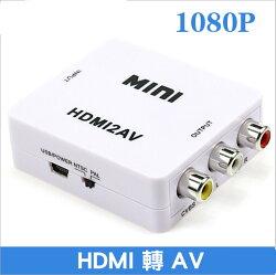 HDMI轉AV轉換器 HDMI轉紅白黃RCA 電視盒 PS4 播放器 電視棒 PS2 PC HDMI to AV