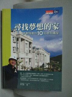 【書寶二手書T1/投資_YAM】尋找夢想的家-尹教授教你10招聰明購屋_尹衍樑