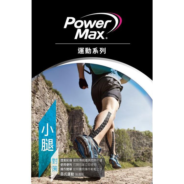 PowerMax 給力貼-小腿單片包 / 城市綠洲 (能量貼布、運動肌貼、肌能貼)
