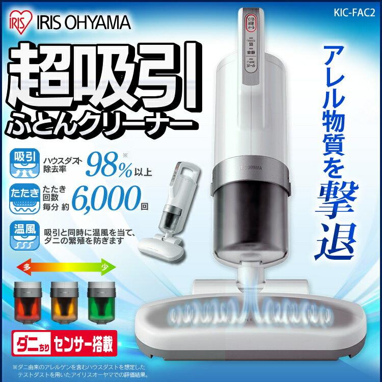 預購日本 IRIS OHYAMA IC-FAC2 除蟎吸塵器  除蟎機推薦 超輕量除蟎吸塵機 熱風除菌 日本正版代購(第七批)