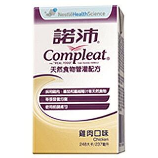 優惠免運 立攝適諾沛天然食物管灌配方 237ml 24罐/箱◆德瑞健康家◆