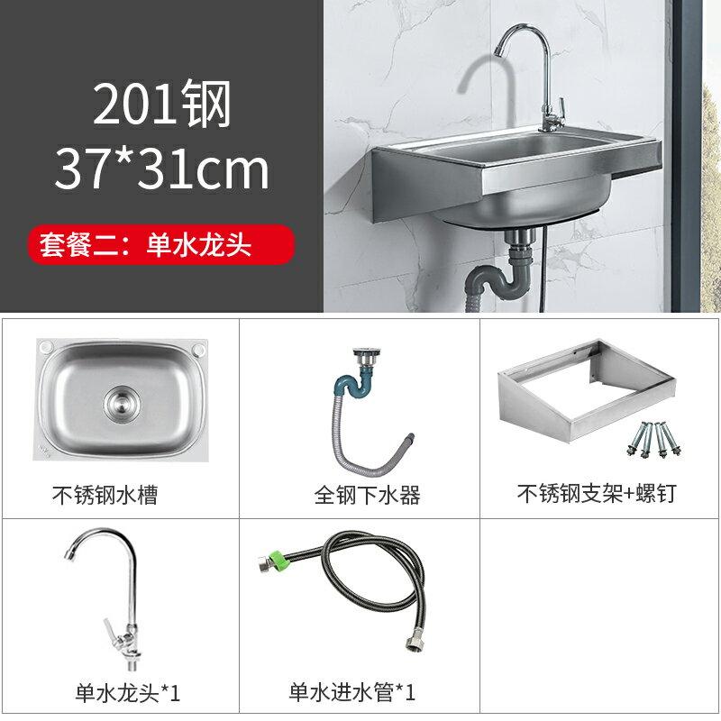 不鏽鋼水槽 單槽洗手盆 不鏽鋼單水槽洗菜盆廚房家用洗碗淘菜洗手水池盆大小掛牆式帶支架『xy0809』