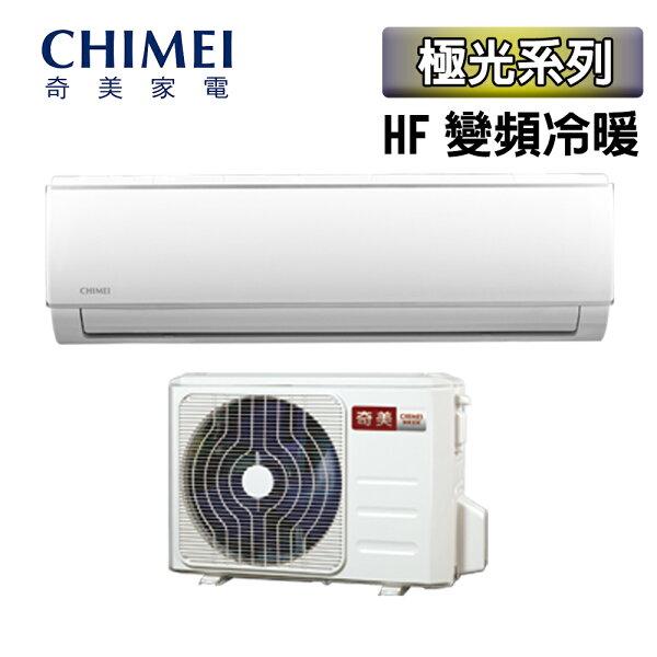 【CHIMEI奇美】極光系列7-9坪定頻冷專一對一分離式冷氣RB-S52CF1RC-S52CF1【三井3C】