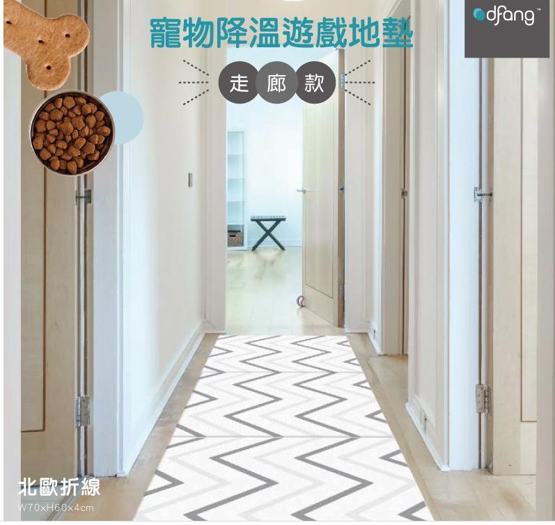 韓國製 dfang迪邦 寵物降溫遊戲地墊(耐刮靜音) 摺疊走廊款