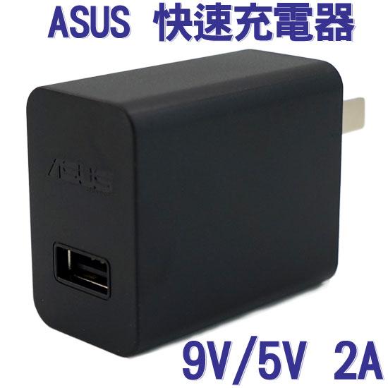 【原廠旅充頭】華碩 ASUS ZenFone 2 ZE550ML/ZE551ML USB 快速充電器 QC2.0/快充轉換頭 9V 2A/5V 2A
