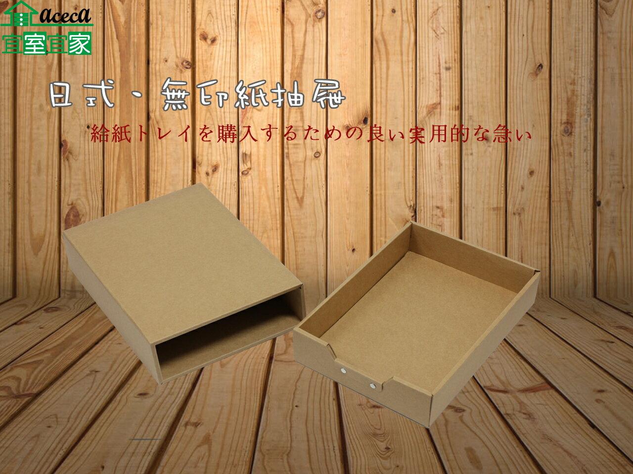 紙抽屜 收納盒 置物盒 整理箱 置物箱 雜物小物零食糖果餅乾 MIT DIY【宜室宜家AP01】
