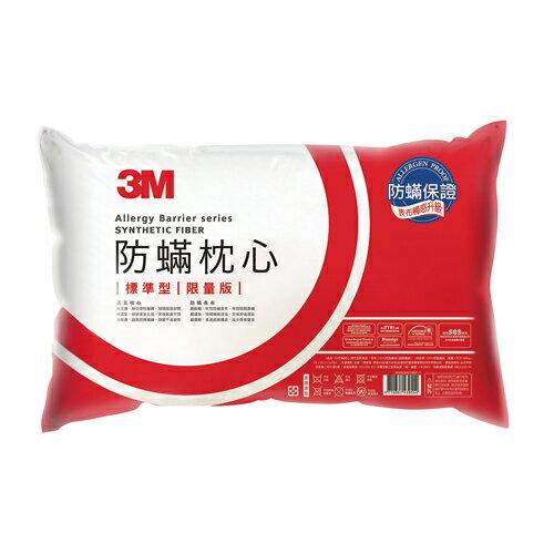 3M防蹣枕心-標準型(限量版)【愛買】