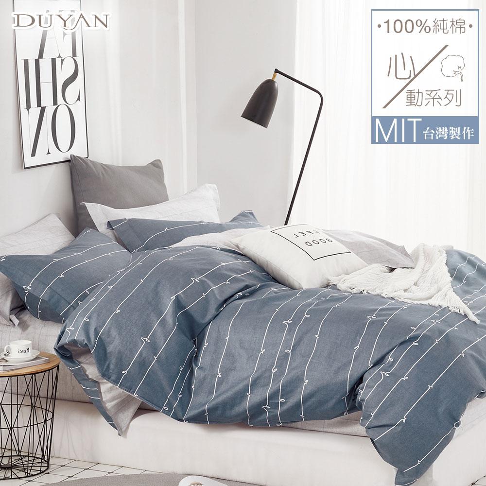 《DUYAN 竹漾》100%精梳純棉 單人/雙人床包被套【悸動心跳】台灣製 單人 雙人 加大 床包 鋪棉兩用被