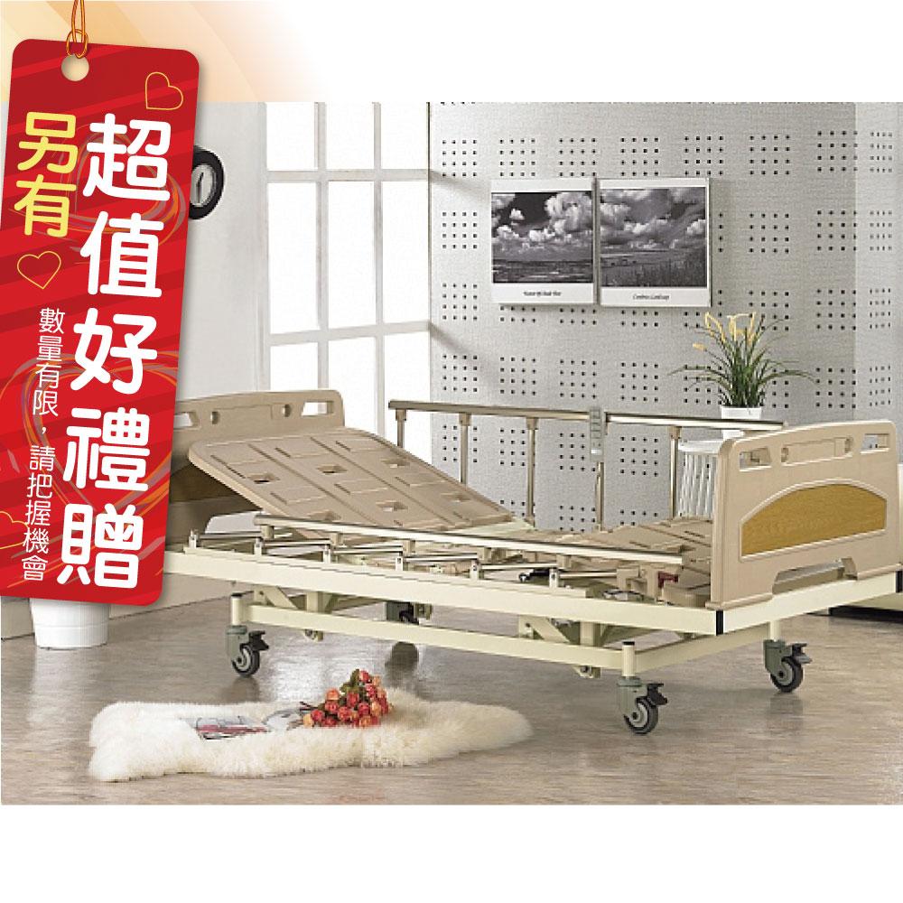 耀宏 交流電力可調整式病床(未滅菌) YH310 三馬達 電動床補助 附加功能A款B款 贈 餐桌板 床包 中單