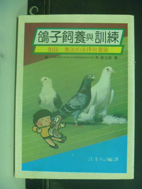 【書寶二手書T9/寵物_KIM】鴿子飼養與訓練_江金石, 角雄三郎