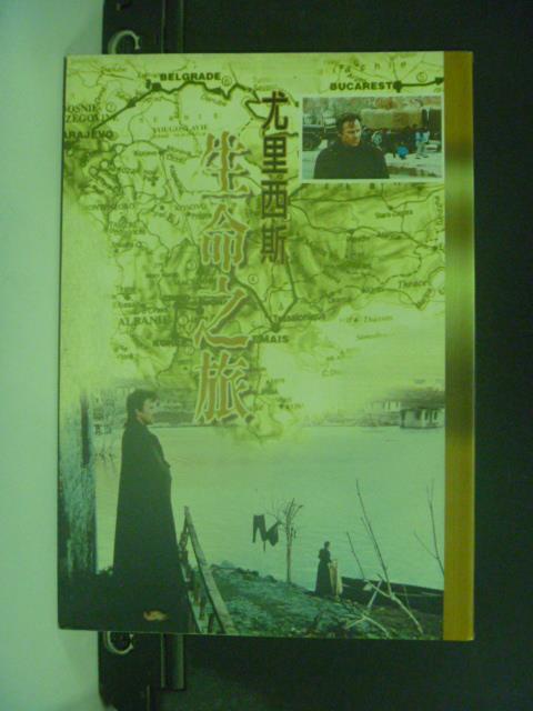 【書寶二手書T5/一般小說_KES】尤里西斯生命之旅_鴻鴻