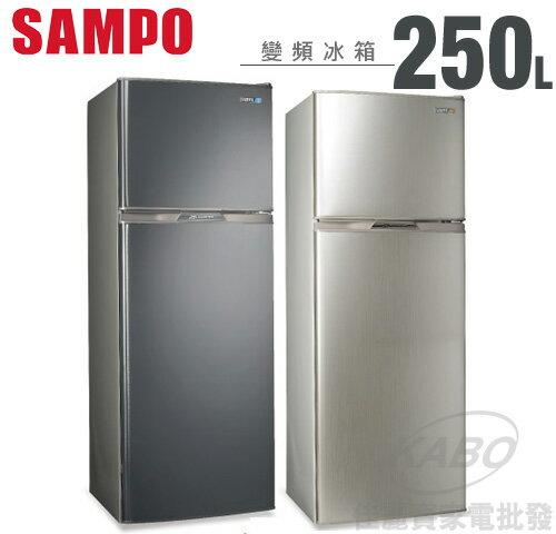 【佳麗寶】-(SAMPO聲寶)250L極致節能雙門電冰箱SR-A25D