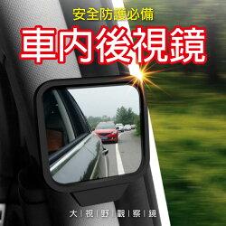 e系列汽車用品【車內後視鏡】輔助鏡 寶寶鏡 觀察鏡 磁鐵吸附安裝