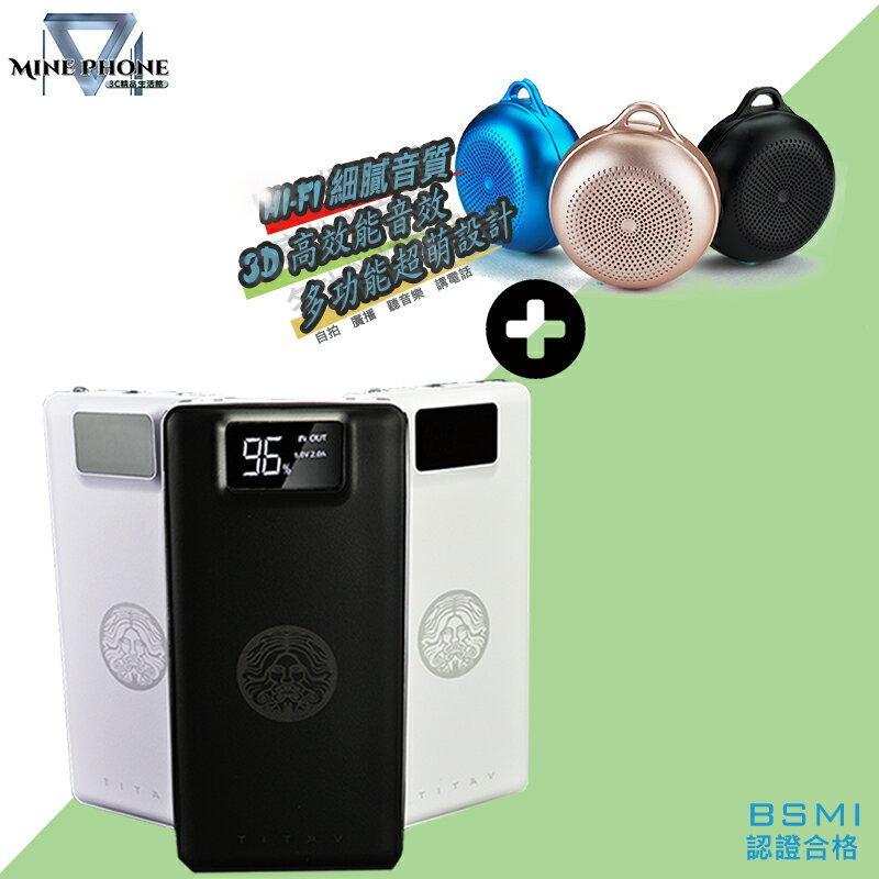 【全方位實用組】台灣製造 MINE PHONE 數字電量顯示 雙頭燈 雙USB MCK10000L大容量行動電源 10000mAh + 馬卡龍4IN1藍牙喇叭