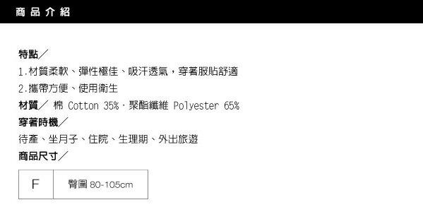 六甲村 - 生產免洗棉褲 (5入) 2