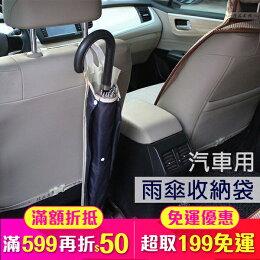 汽車 車用 收納 雨傘套 雨傘收納袋 傘套(80-1046)