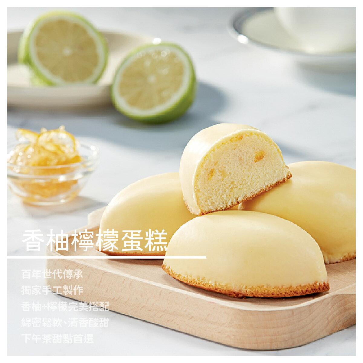 【陳允寶泉】香柚檸檬蛋糕/辦公室團購首選/台中伴手禮/甜點/10入/盒