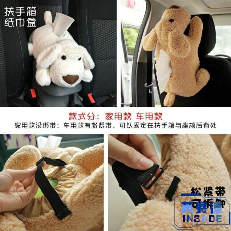 【八折】車載面紙盒紙巾盒客廳可愛毛絨車用衛生紙抽盒 閒庭美家