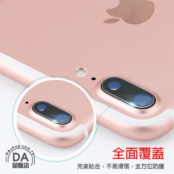 《3C任選三件9折》apple iphone 7 透明 手機 鏡頭 鏡頭貼 保護貼 保護膜 軟膜(80-2852)