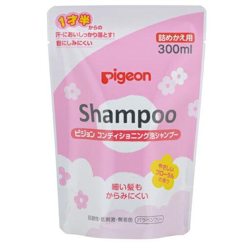 ★衛立兒生活館★貝親PIGEON泡沫潤絲花香洗髮乳補充包300mlP08314