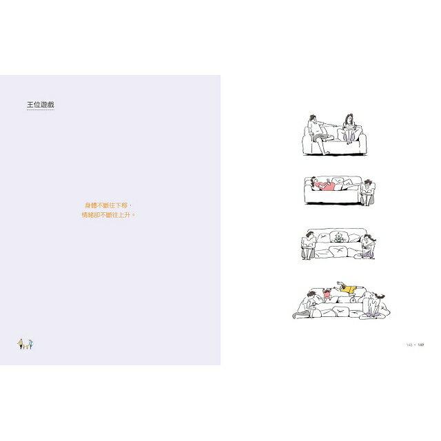 謝謝你,讓我成為爸爸:韓國最受歡迎的圖文版爸爸育兒日誌 8