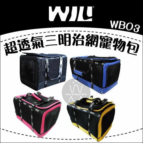 +貓狗樂園+WILL【WB超透氣網系列。中長型。WB-03。提包、外出籠】1620元