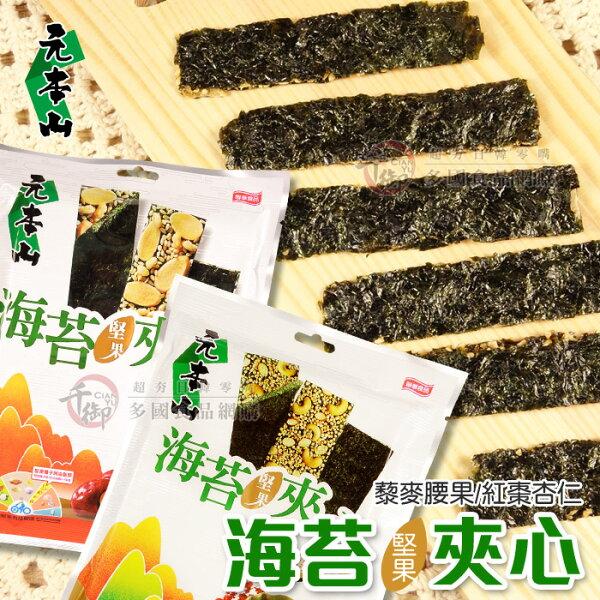 元本山海苔堅果夾心40g堅果海苔紅棗藜麥[TW4710022]千御國際